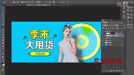 季末海报 网页美工实例教程  ps淘宝美工视频教程 ps图片调色  ps调色板