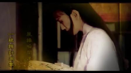 【赵雅芝】惜·夙缘--媚娘mv--BY宇文清越