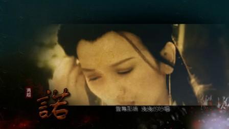 【赵雅芝叶童】诺--BY宇文清越--赠赵梦欣(禁止二次上传)