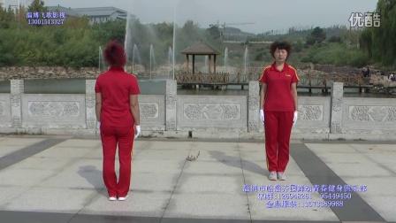 淄博市临淄齐园舞动青春第十一套行进式有氧健身操分解教学 淄博飞歌