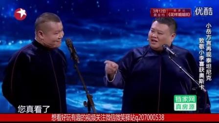 欢乐喜剧人第二季0306岳云鹏版泰坦尼克号_高清_1