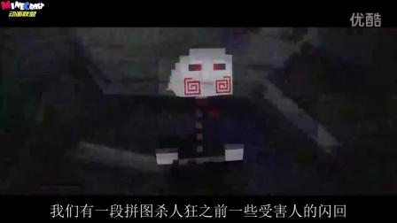 MC动画-电锯惊魂1-MMP