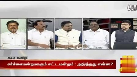 (27_08_2016) Ayutha Ezhuthu _ How productive is TN Assembly_  Tamil _Gani