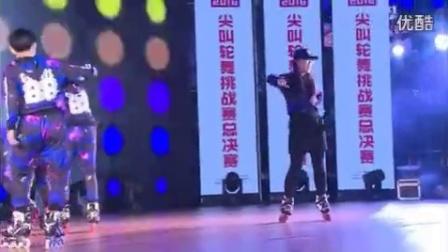 尖叫轮滑舞蹈挑战赛总决赛-冯辉
