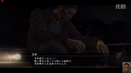 『黑衣人0』如龙5:圆梦者 最终章 (2)