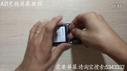 适用OPPO A31换屏教程 A31T拆机教程 A31C更换屏幕视频教程
