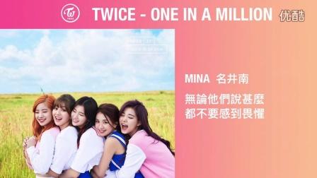 [CeoDj小强]韓國组合TWICE - ONE IN A MILLION[中文字幕]