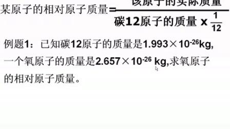 相对原子质量计算