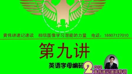 9第九天(黄伟讲记忆宫殿记忆法记忆术 右脑超级记忆QQ:414690020)~1