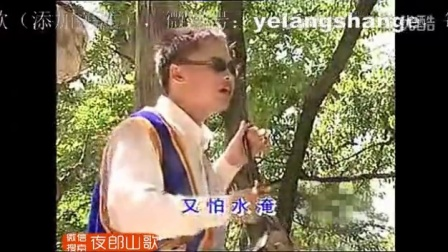 贵州夜郎山歌-哭娘报恩全书4-弟兄姊妹有几个-安顺屯堡山歌