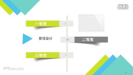 活动策划方案PPT模板