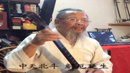 爱剪辑-秦琴伴唱北斗解厄韵(带字幕)_标清