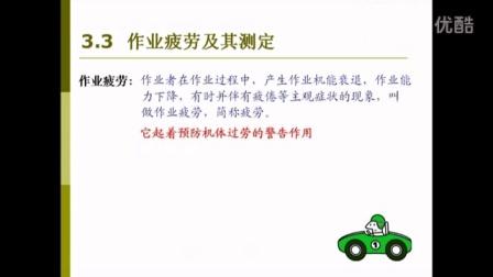 奥鹏教育&中国地质大学()-安全人机工程-0-1