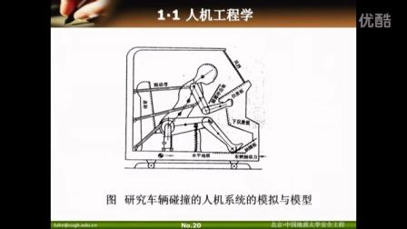 奥鹏教育&中国地质大学()-安全人机工程-1-2