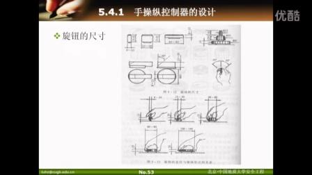 奥鹏教育&中国地质大学()-安全人机工程-5-2