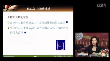 奥鹏教育&中国地质大学()-安全人机工程-6-1
