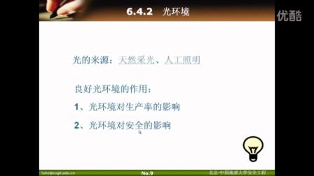 奥鹏教育&中国地质大写-安全人机工程-6-4