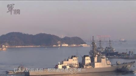 日本海军才是亚洲第一,中国根本不是对手?