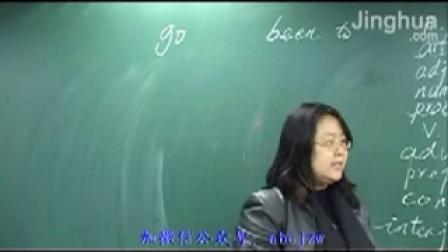 初中英语李永梅强化训练无极限中考短语词汇巧妙记忆全16讲