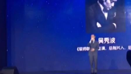 20160420 时尚大叔吴秀波以总制片人、总监制身份亮相某发布会并推荐新剧
