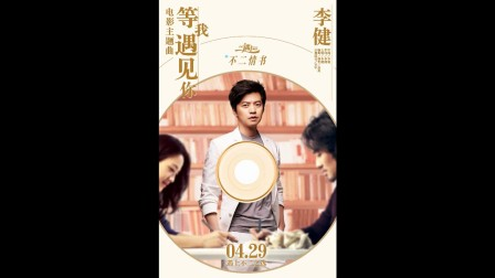 等我遇见你(电影《北京遇上西雅图之不二情书》)主题曲