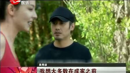 20160425 独家专访吴秀波:不想仅仅当暖男