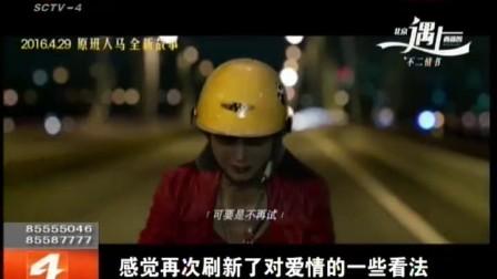20160426 北京遇上西雅图2主创来蓉 吴秀波谈爱情献歌声