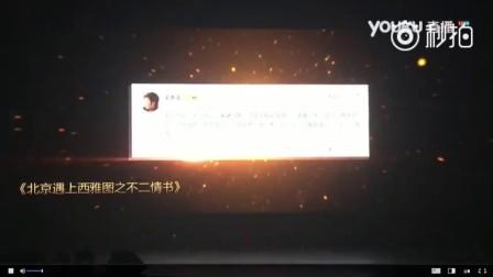 20160613吴秀波微博之夜票房男神短片