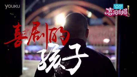 20160823吴秀波郭德纲率大咖对阵《喜剧总动员》爆笑开战