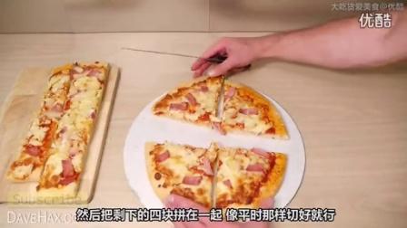 """【大吃货爱美食】厨房新技能——神不知鬼不觉的""""偷""""披萨 150428_标清"""