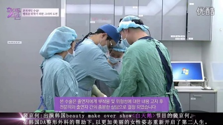 韩国DA整形外科--参加的节目汇总