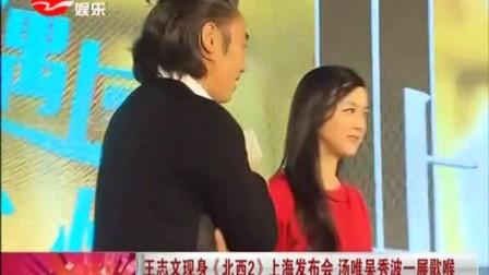 20160422 王志文现身《北西2》上海发布会 汤唯吴秀波一展歌喉