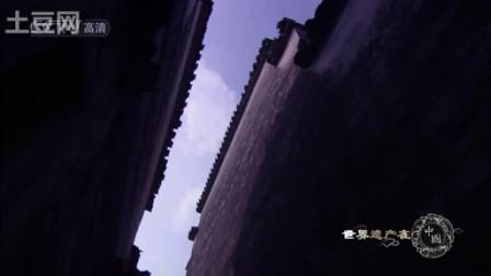 世界遗产在中国20皖南古村落—西递.宏村