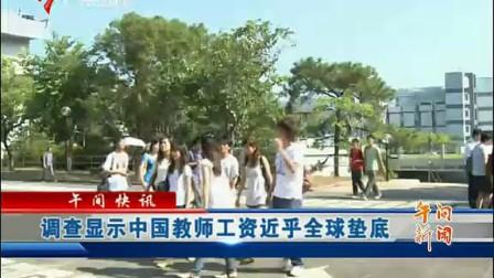 中国教师工资近乎全球垫底www.bt520.com.cn
