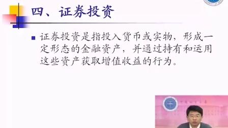 奥鹏教育&中国地质大学()-证券投资学-1-1