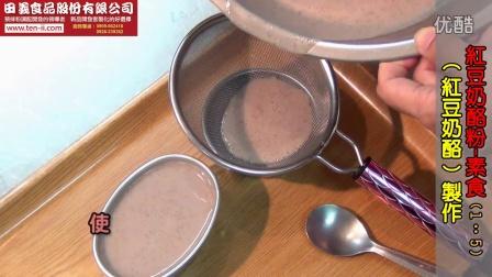 红豆奶酪粉(素食)、绿豆奶酪粉(素食):制作◆田义食品◆Premix powder maker