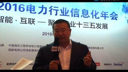 北极星电力网专访浪潮集团电力行业部总经理李健