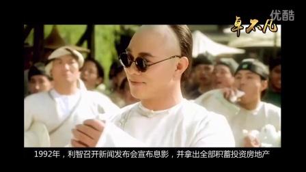 李连杰 为利智还债 一年内拍了 《黄飞鸿》《方世玉》《方世玉续集》《新少林五祖》《太极张三丰》《倚天屠龙记》