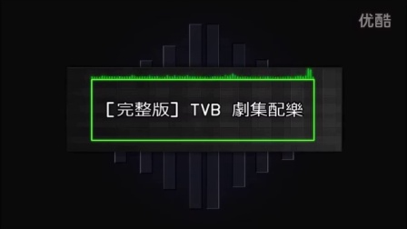 [完整版] TVB 劇集配樂 (Tvb background music