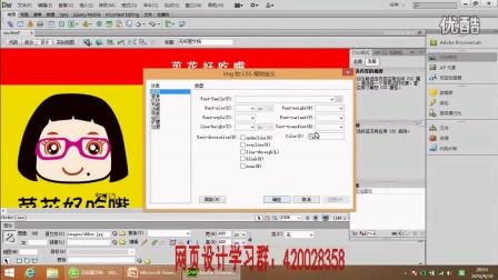 网页设计视频教程之CSS案例