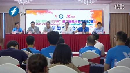 """2016年""""特步杯""""晋江国际半程马拉松赛新闻发布会"""
