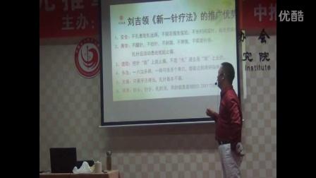 中医教学-刘吉领新一针疗法的优势