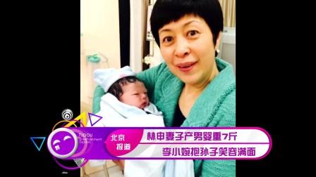 林申妻子产男婴重7斤 李小婉抱孙子笑容满面