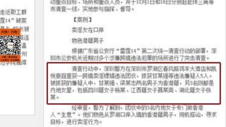 广东媒体报道3名内地女星卖淫 疑手误出乌龙