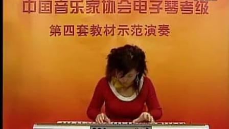 电子琴考级第四套曲目示范演奏1-10级 标清