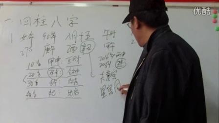 批八字张建蒙教学视频第70集