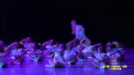 幼儿园获奖成品舞蹈 粒粒盘中餐 第八届小荷风采舞蹈大赛、