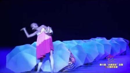 最新幼儿舞蹈视频爱的天空第八届小荷风采舞蹈大赛获奖舞蹈