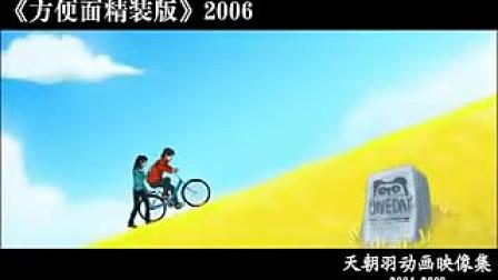 天朝羽动画04-08映像集