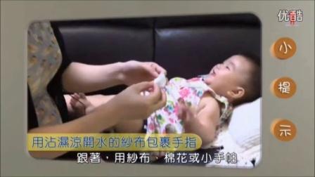 初生婴儿护理:替宝宝清洁口腔
